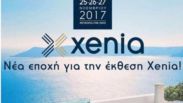 Έκθεση Τουρισμού Xenia 2017