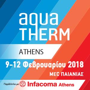 Συμμετέχουμε στην aquaTherm 2018